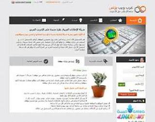 شبكة الاعلانات العربية