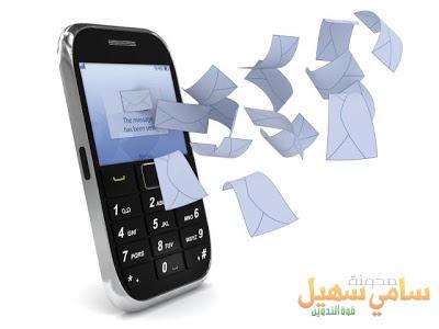 حقائق عن تكنولوجيا الـ SMS لم تخطر على بالك يوما..!