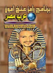 مشاهدة,برنامج,رامز عنخ امون,Ramez Ankh Amon,الحلقة 10 العاشرة,كاملة,اون لاين, يوتيوب,فى رمضان 2013