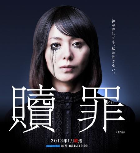 Shokuzai (2012)