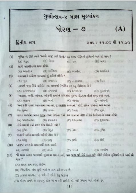 GUNOTSAV -2014 OFFICIAL QUESTION PAPER