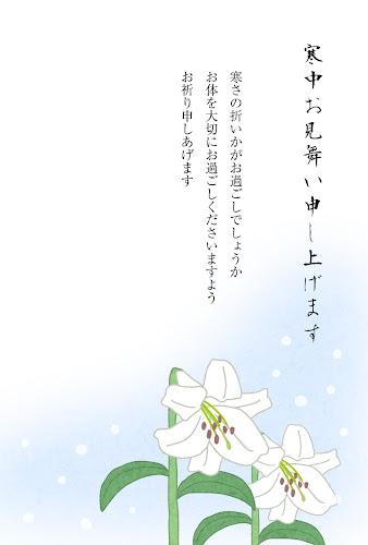 ユリの花の寒中見舞いのテンプレート