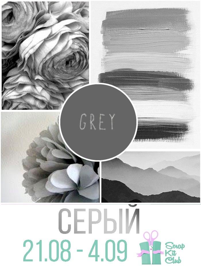 СЕРЫЙ/GREY