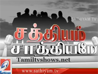 Sathiyam Sathiyame 17-03-2017 Will TN government cope up with water scarcity? – Sathiyam tv Show