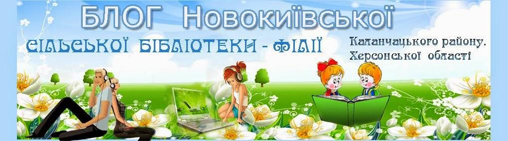 Блог Новокиївської бібліотеки -філії