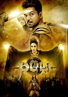 Puli (2015) Hindi Dubbed HD