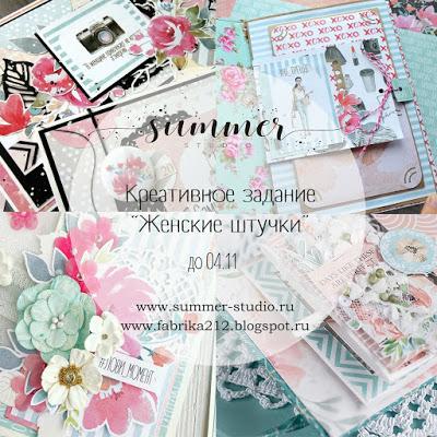 """+++""""Женские штучки"""" до 04/11"""