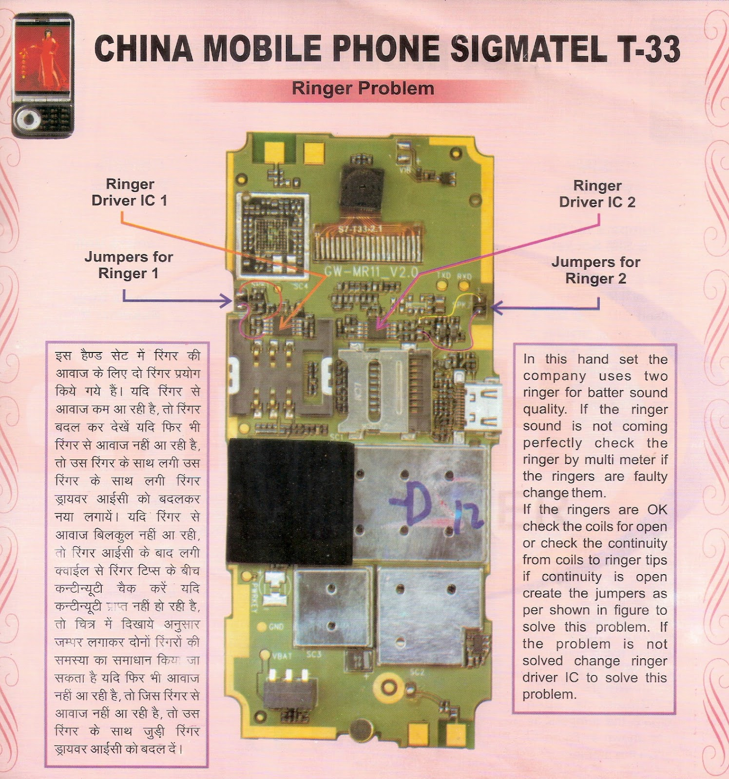 Mobile Tips April 2012 Light Operated Relay Circuit D Mohankumar Ldr Ashu Mobil Repear China Sigmatel T 33 Ringer Problem
