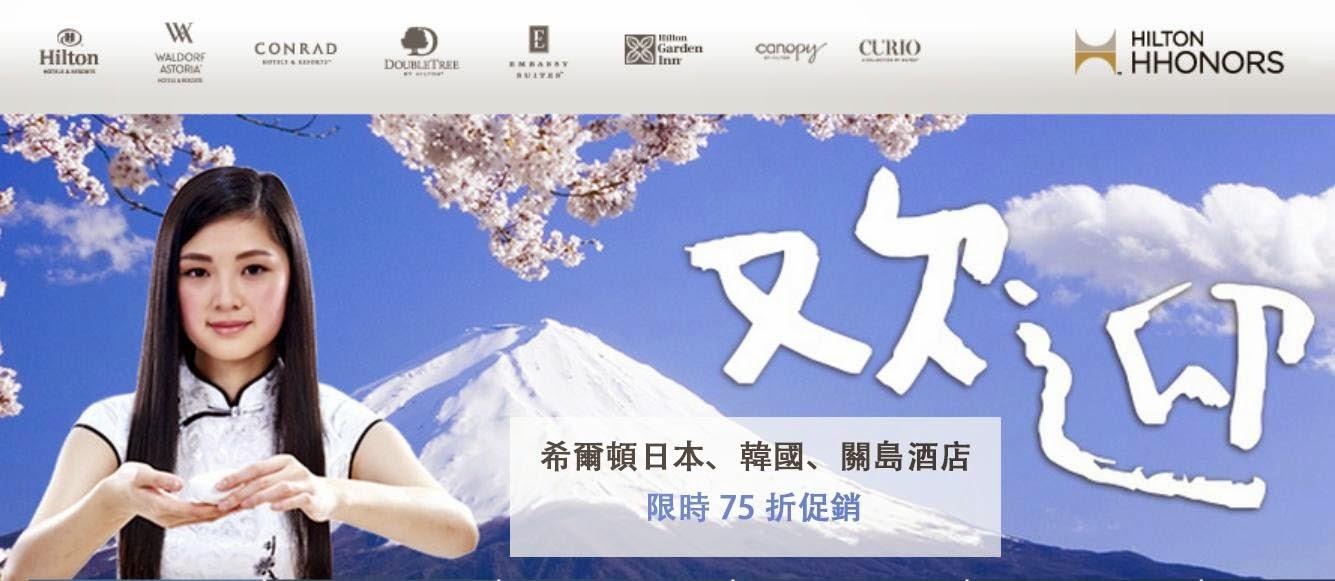 Hilton 希爾頓旗下「日本、韓國及關島」酒店優惠,低至75折,今日已開賣。