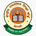 CBSE JEE Main 2014 Exam Results Published Date