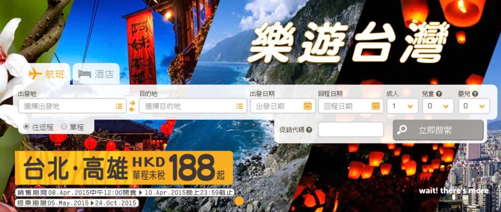 虎航【樂遊台灣】澳門飛台北/高雄,來回機位HK$376起(連稅HK$591),只限3天。