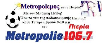 Ποδοσφαιρικός...Metropolεμος κάθε Τετάρτη βράδυ(8-10 μ.μ) στην Πιερία Metropolis 106.7 Πιερίας!!!