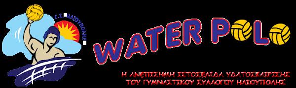 ΦΙΛΑΘΛΟΙ WATERPOLO ΓΣ ΗΛΙΟΥΠΟΛΗΣ