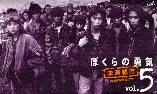 Japanese_Drama_Bokura_no_Yuki.JPG