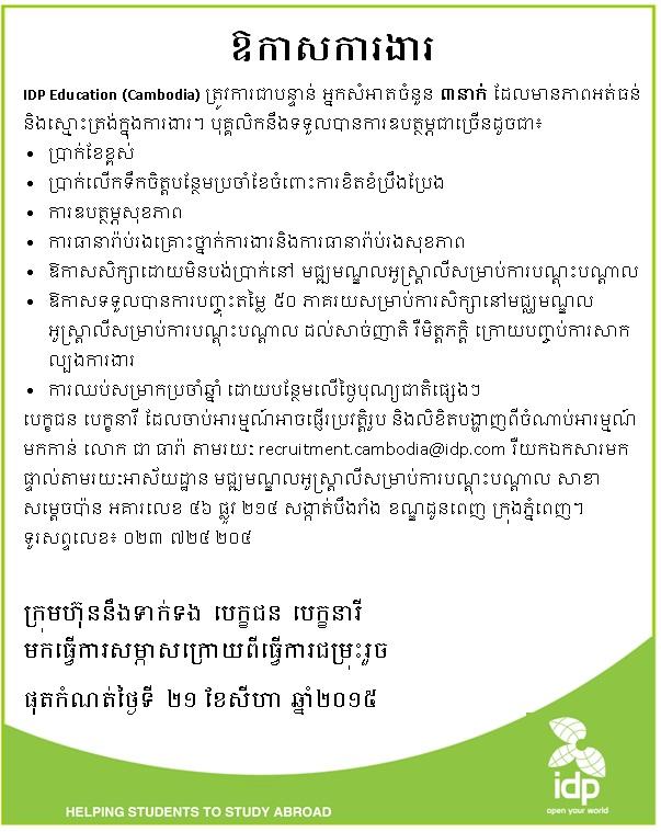 http://www.cambodiajobs.biz/2015/08/cleaner.html