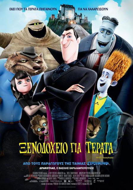 HOTEL TRANSYLVANIA / ΞΕΝΟΔΟΧΕΙΟ ΓΙΑ ΤΕΡΑΤΑ (2012) ταινιες online seires xrysoi greek subs