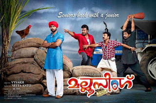 Mallu Singh 2012 Malayalam Full Watch HD Movie Online