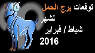 توقعات برج الحمل لشهر شباط / فبراير 2016