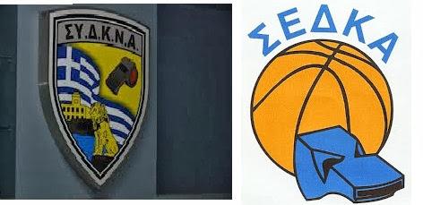 Οι διαιτητές και κριτές της ΕΣΚΑΝΑ (22.09-27.09)