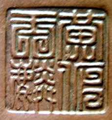 Yixing Teapot Maker's Marks - Huang Yu Ling