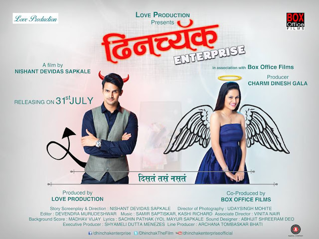 dhinchak-enterprise-marathi-movie-starcast-story-trailer-songs