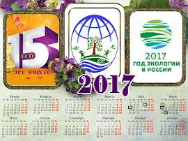 """Новых открытий в """"ЭКО"""" в 2017 году"""