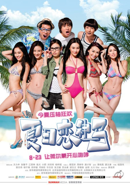 Summer+Love+%25282011%2529+BluRay