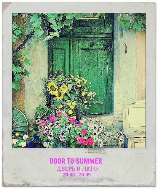 Дверь в лето