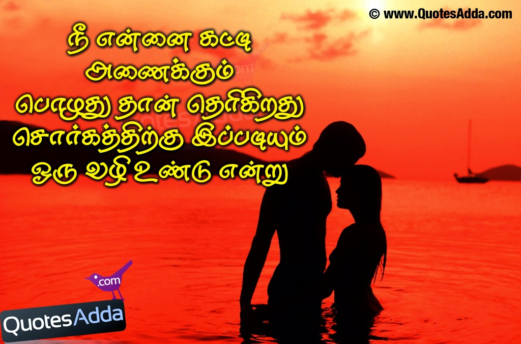 Deep Love Quotes For Her In Tamil : ... QuotesAdda.com Telugu Quotes Tamil Quotes Hindi Quotes English
