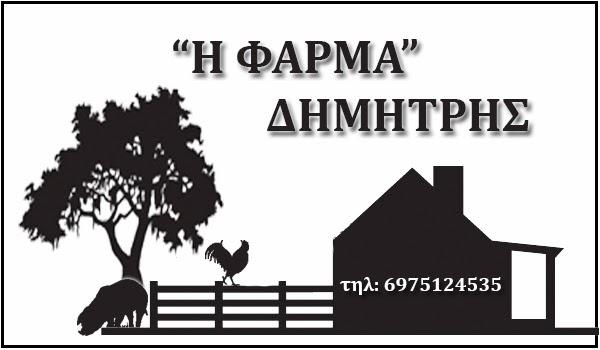"""Η """"ΦΑΡΜΑ""""  ΔΗΜΗΤΡΗΣ"""