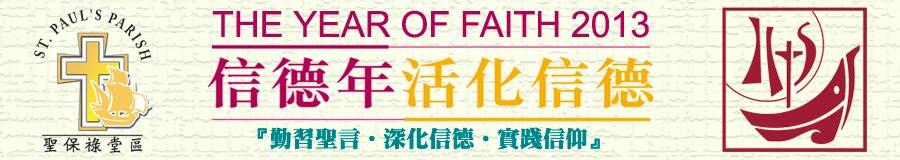 The Year of Faith - St Paul Parish