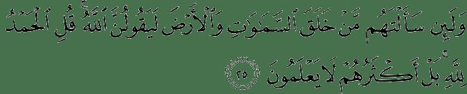 Surat Luqman Ayat 25