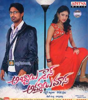 Watch Abbai Class Ammayi Mass 2013 Telugu Movie Online