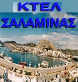 ΚΤΕΛ ΣΑΛΑΜΙΝΑΣ