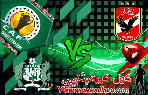 مشاهدة مباراة الدفاع الحسني الجديدي والأهلي بث مباشر 26-4-2014 كأس الأتحاد الأفريقي Difaa vs Al Ahly