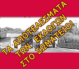 ΕΚΛΟΓΕΣ ΣΤΟ ΣΩΜΑΤΕΙΟ ΜΑΣ