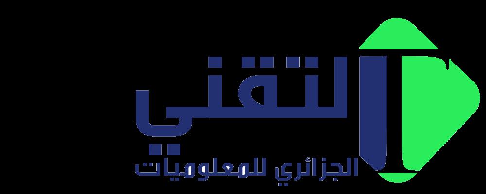 التقني الجزائري   Techno DZ
