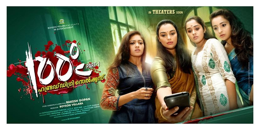 100 Degree Celsius Malayalam film review