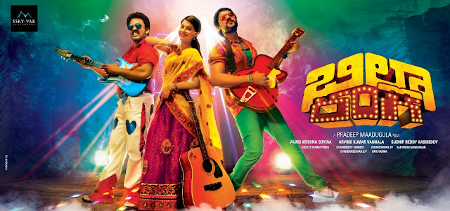 Billa Ranga 2014 Telugu movie