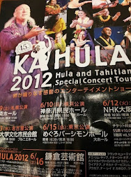 2012鎌倉 KAHULAフライヤー