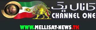 تلویزیون کانال یک از ماهواره هاتبرد قطع شد  Ch1tvmahastim1