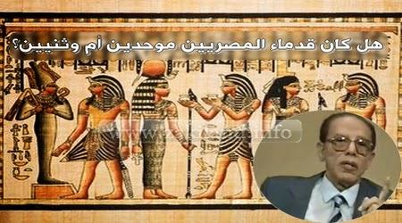 هل كان قدماء المصريين موحدين أم وثنيين؟ الجواب مع الدكتور مصطفى محمود