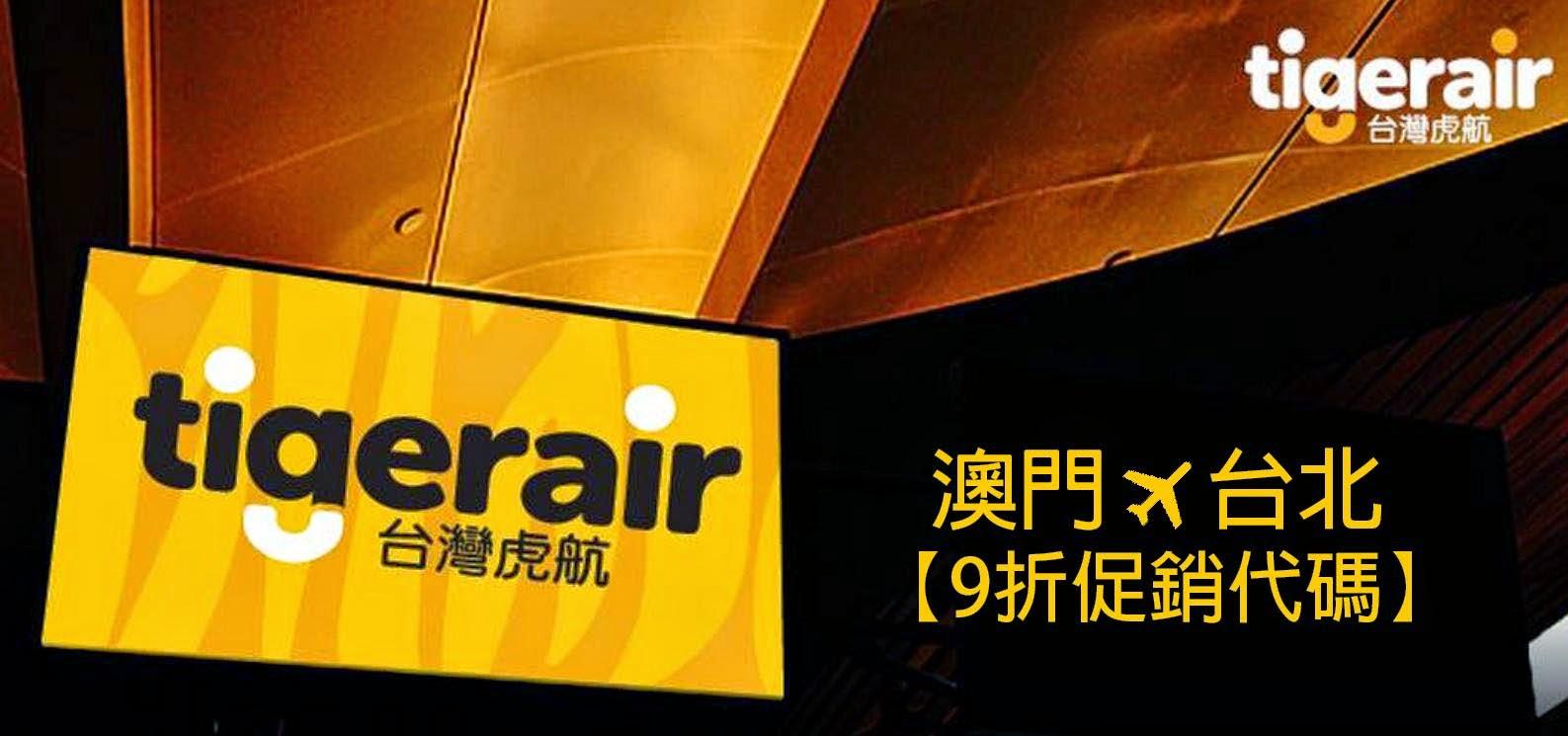 虎航Tigerair- 澳門飛高雄/台北【再平左】,使用「9折促銷代碼」來回連稅只需HK$716起!