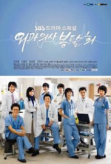 Surgeon Bong Dal Hee 2007 poster