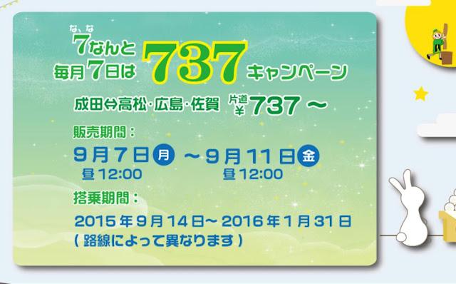 日本春秋航空 日本內陸線單程【737円】起 東京(成田)飛 高松 、廣島、佐賀 ,明年1月前出發!