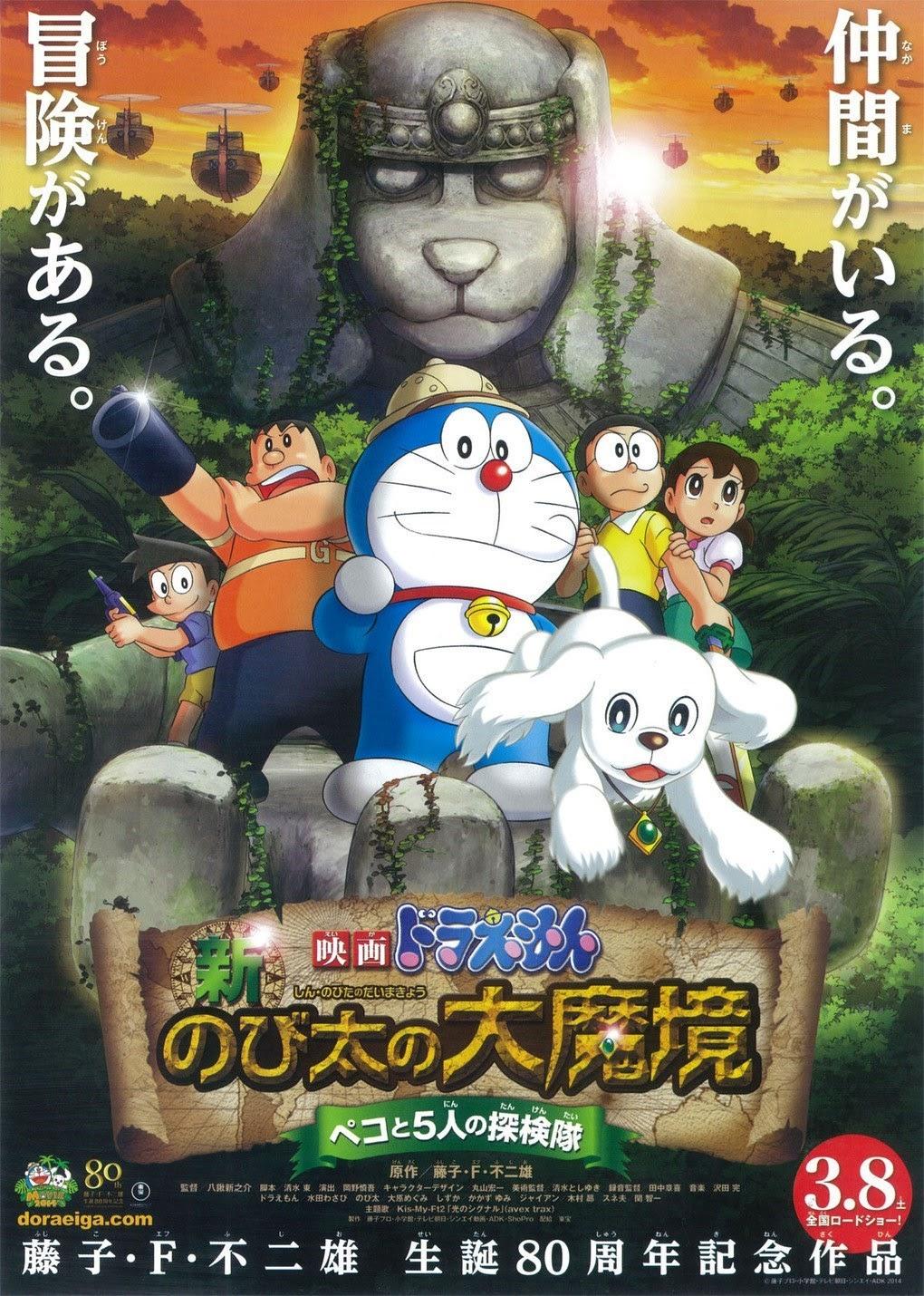 Film Doraemon: New Nobita's Great Demon-Peko and the Exploration Party of Five (2014)