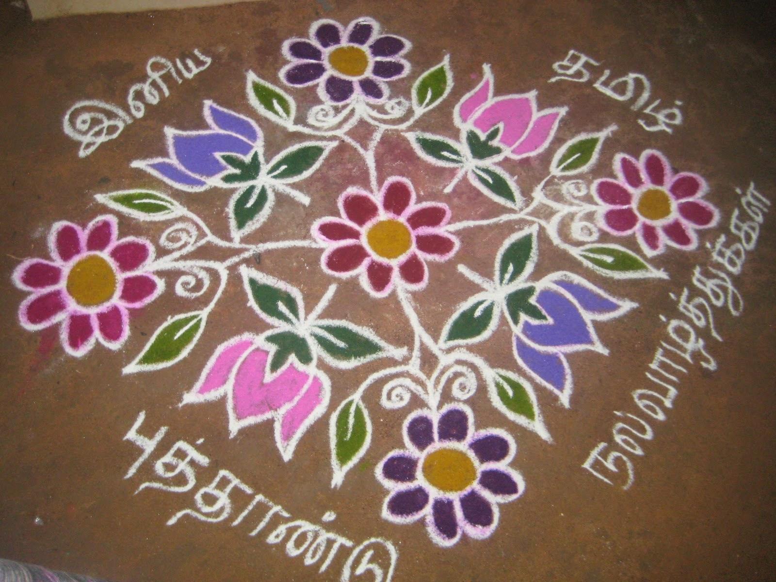 Happy Tamil New Year Happy Vishu Iniya Tamizh Puthandu