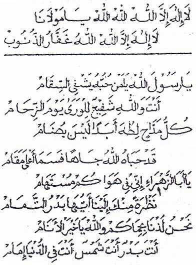 La Ilaha Illallah Allah Allah Ya Maulana | Lirik Qasidah