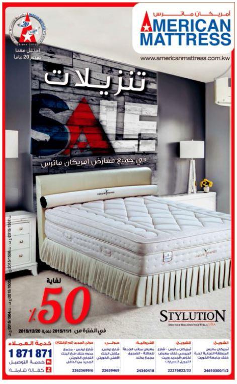 Sale in Kuwait Tanzilaat News تنزيلات American Mattress