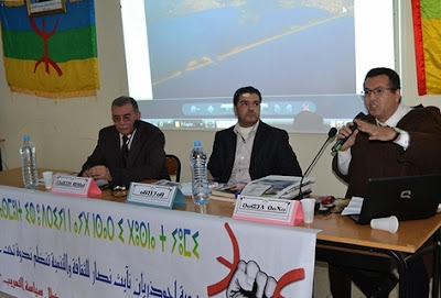عالمي مؤتمر للأمازيغ استنكار لعدم احترام لغتهم دستور تونس 4.jpg